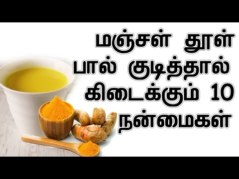 Health Benefits of Turmeric Milk In Tamil