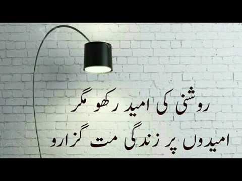 Quotes about friendship - Motivational quotes for success in life  Motivational quotes for Students in Urdu  Rj Laila