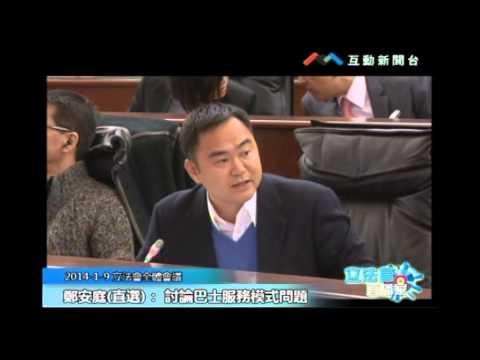 鄭安庭20140109 立法會全體會議