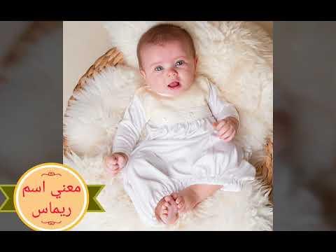 العرب اليوم - شاهد  معنى اسم ريماس وهل هو حرام شرعًا