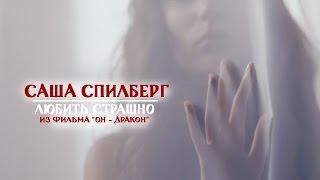 Любить страшно(Он дракон) Саша Спилберг караоке