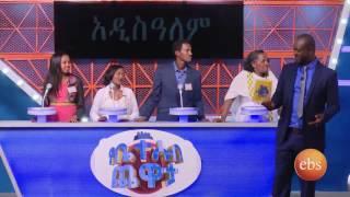 Yebeteseb Chewata Season 1 - EP 19