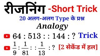 Reasoning short trick in hindi - RPF, SSC GD, UP POLICE for all Exams..