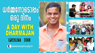 Video A Day with Dharmajan | Part 01 | Day With A Star MP3, 3GP, MP4, WEBM, AVI, FLV Juni 2018