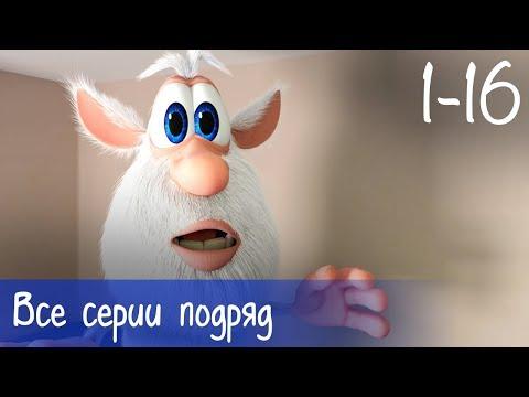 Буба - Все серии подряд (16 серий + бонус) - Мультфильм для детей (видео)