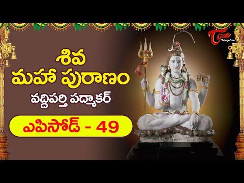 Siva Maha Puraanam | Vaddiparthi Padmakar | Episode #49 | BhaktiOne