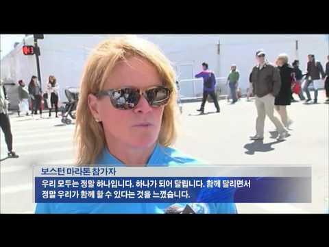 테러 생존자 감동의 완주 4.19.16 KBS America News