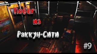 Residen Evil 3 Nemesis Прохождение на сложном #9 Побег из Раккун Сити