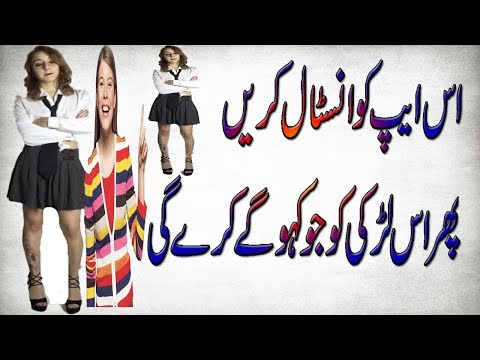 Best Android App To Make Fun In Free Time |pocket Girl| Technical Fauji