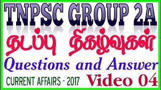 This video about TNPSC GROUP 2A Current Affairs latest questions and answer in Tamil ...its for TNPSC Group 2a paper exam preparation model questions and answer in tamil 2017 video 04exam guide all exam question and answer video current affairs TNPSC current affairs 2017 in tamil