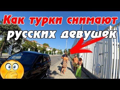 Турция 2017 - как турки снимают русских девушек. Вся правда из Кемера...