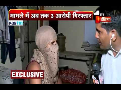 Exclusive Interview of Alwar Thanagazi Gang Rape Victim