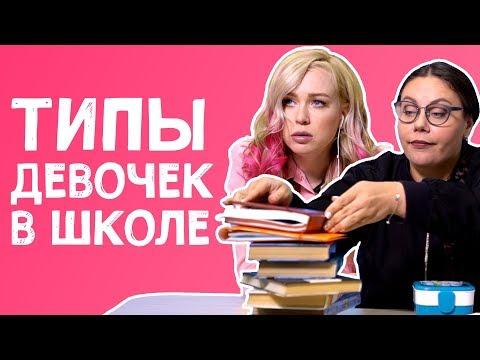 ТИПЫ ДЕВОЧЕК В ШКОЛЕ видео