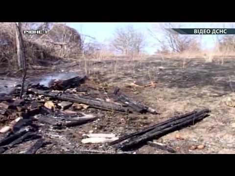 Рівненські рятувальники закликають бути обережними під час пожежонебезпечного періоду [ВІДЕО]
