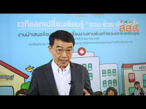 thaihealth ชวน ช่วย เลิกบุหรี่