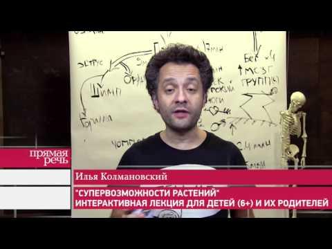 Илья Колмановский «Супервозможности растений» интерактивная лекция для детей (7+) и их родителей