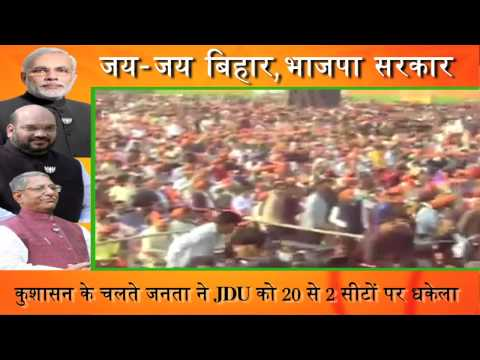 कुशासन के चलते जदयू 20 से 2 सीटों पर सिमटी : Nand Kishore Yadav