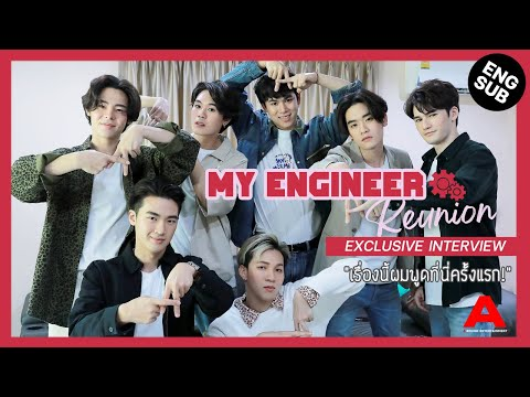 [Special Scoop/Eng Sub] My Engineer Reunion! 7หนุ่ม ขอโชว์ความซี้ ใครคือที่สุดของกลุ่มนี้