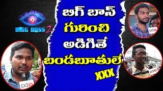 Video Public Opinion On Bigg Boss Telugu Season 2 | బిగ్ బాస్ 2 నా పరమరోత.. MP3, 3GP, MP4, WEBM, AVI, FLV Juli 2018