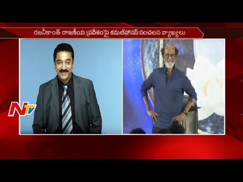 Kamal Hassan Sensational Comments on Superstar Rajinikanth's Political Entry
