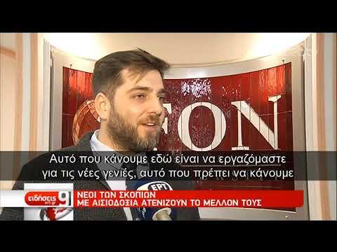 H ΕΡΤ στο Πανεπιστήμιο Fοn των Σκοπίων: Νέοι δρόμοι στις σχέσεις των δύο χωρών | 20/02/19 | ΕΡΤ