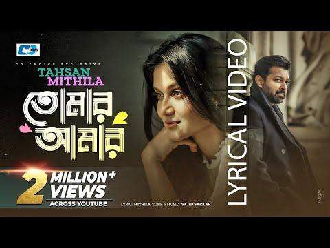 Tomar Amar | Tahsan & Mithila | New Songs