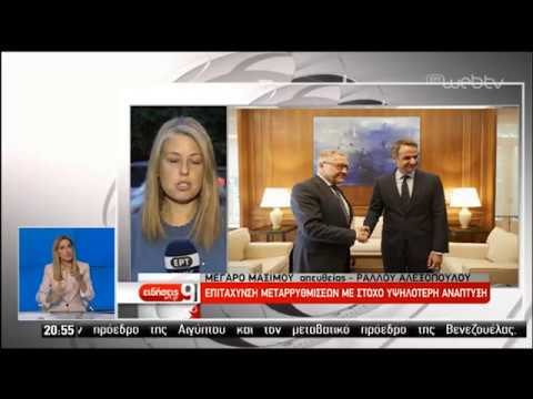 Σε πολύ θετικό κλίμα η συνάντηση Μητσοτάκη-Ρέγκλινγκ | 16/07/2019 | ΕΡΤ