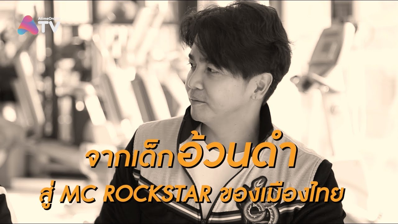 AWAKE เอกชวนฟิต EP.05 | พีเค - ปิยะวัฒน์ จากเด็กอ้วนดำ สู่ MC ROCKSTAR ของเมืองไทย