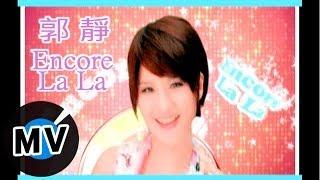 Video 郭靜 Claire Kuo - Encore LaLa (官方版MV) MP3, 3GP, MP4, WEBM, AVI, FLV Juli 2019