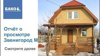Отчет о просмотре построенного дома Звенигород М