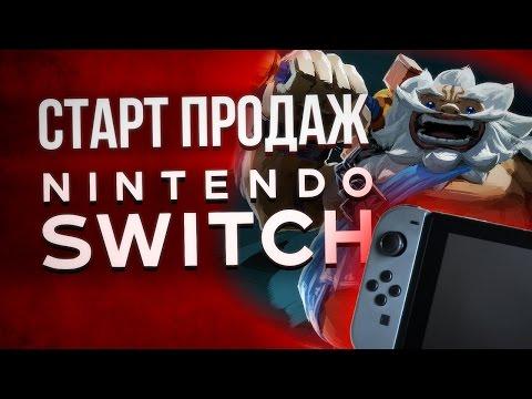 Старт продаж Nintendo Switch