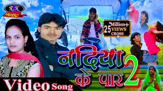 2018 के सुपर हिट गाना नदिया के पर 2 Nadiya Ke Par 2 VIDEO  Singer Dinesh Diwana R K MUSIC