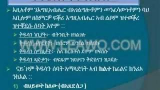Eritrean Orthodox Tewahdo Sibket ኣማላድነት ቅዱሳን