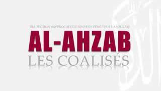 33- Al Ahzab - Tafsir bamanakan par Bachire Doucoure Ntielle