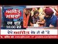 Ajit News  10 Pm 02 November 2017 Ajit Web Tv