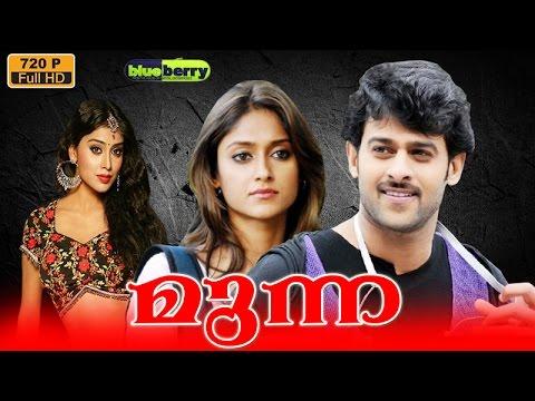 Video Munna malayalam dubbed movie | new malayalam movie | Prabhas | Ileana | Prakash Raj download in MP3, 3GP, MP4, WEBM, AVI, FLV January 2017
