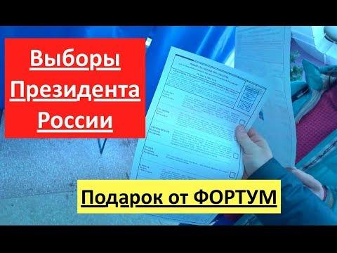 Выборы Президента России в Тюмени.  Подарок от ФОРТУМ. (видео)