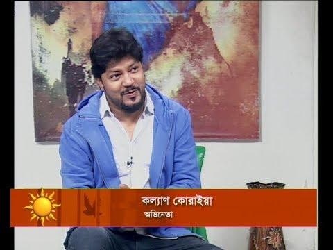 Ekusher Shokal || কল্যাণ কোরাইয়া, অভিনেতা || 25 December 2019 || ETV Entertainment