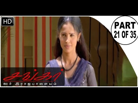 Tamil Cinema | Shankar Oor Rajapalayam [HD] Part -21