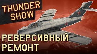 Thunder Show: Реверсивный ремонт