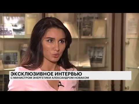 Интервью Александра Новака РБК  27 окт. 2017 г.
