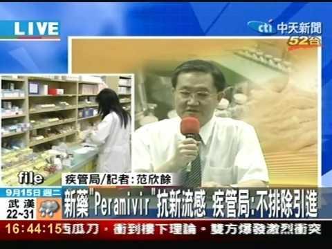 Peramivir抗新流感 疾管局不排除引進