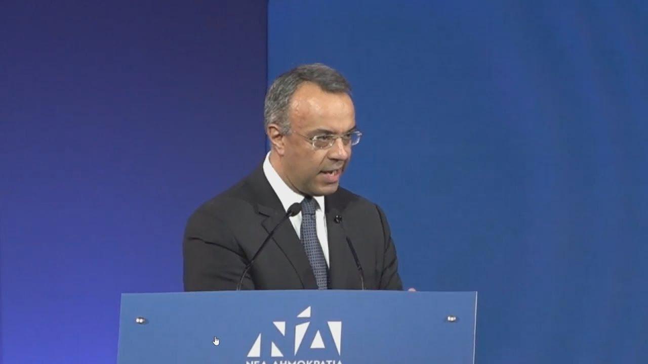 12ο Συνέδριο ΝΔ: «Είμαστε έτοιμοι. Ελλάδα μπορούμε» τόνισε ο Χρήστος Σταϊκούρας
