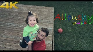 isn't he adorable?!! by the time of this video Alloushy was 18 months old. Alloushy is always happy and excited to see the drone, once it's airborne he starts jumping up and down. This video is dedicated to him and to the touch of love and happiness that he plants in everyone's heart and soul. I love this Kiddo and to him I made this clip.Uncle Jad..link for drone used on Amazon: https://goo.gl/w8lrzr