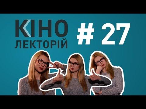 Кінолекторій #27. Орландо Блум в Україні / Жіноча версія Дедпула