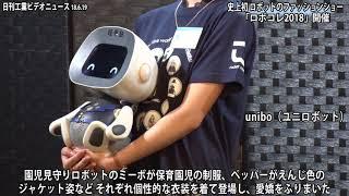 【電子版】史上初 ロボットのファッションショー 「ロボコレ2018」開催(動画あり)