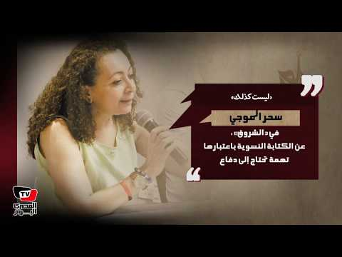 قالوا| عن الكتابة النسوية..وتدخل طهران في الشأن العربي