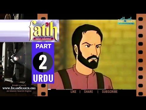 Video Fatih Sultan Muhammad (Urdu) - Part-2 ┇ Islamic Cartoon ┇ IslamSearch.org download in MP3, 3GP, MP4, WEBM, AVI, FLV January 2017