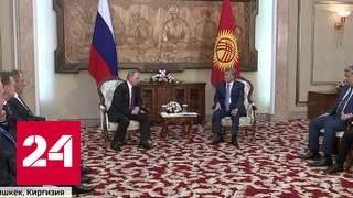 Большая поездка Владимира Путина по Центральной Азии: день второй