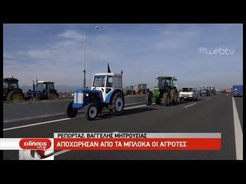 Αποχώρησαν απο τα μπλόκα οι αγρότες | 22/12/2018 | ΕΡΤ